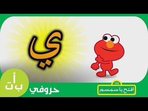 حروفي حرف الياء ي يد افتح يا سمسم Letters Iftah Ya Simsim Youtube Arabic Lessons Lettering Clip Art