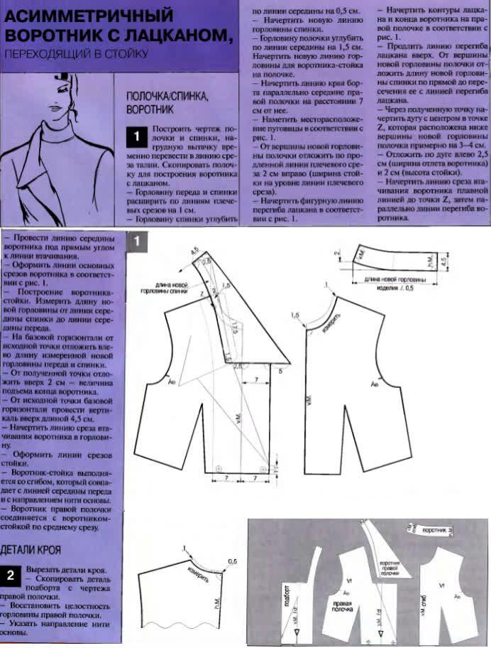 Pin de Pilar Echeverria en cuello y escotes   Pinterest   Costura ...