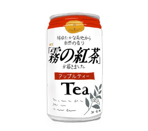 紅茶の味はおいしいのに地味すぎる Ucc 霧の紅茶 コーヒー飲料 紅茶 おいしい
