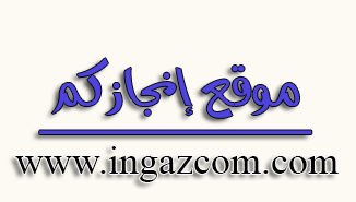 موقع انجازكم لكل معاملاتكم Calligraphy Arabic Calligraphy Arabic