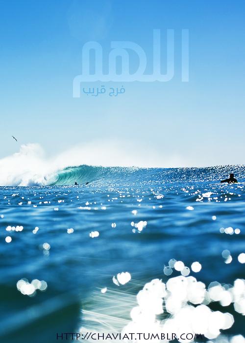 اللهم فرج قريب Surfing Ocean Sea And Ocean