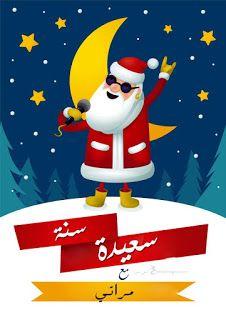 اكتب اسمك على بابا نويل 2021 اطلب تصميم Papa Noel مجانا Papa Noel Noel Papa