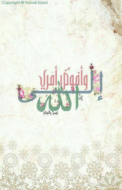 و افوض امري الى الله Quran Quotes Quran Quotes Verses Islamic Quotes Wallpaper
