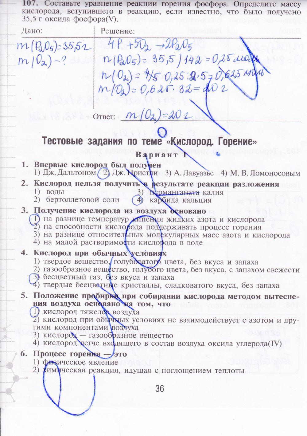 Конспект для школы 8 вида побиологии
