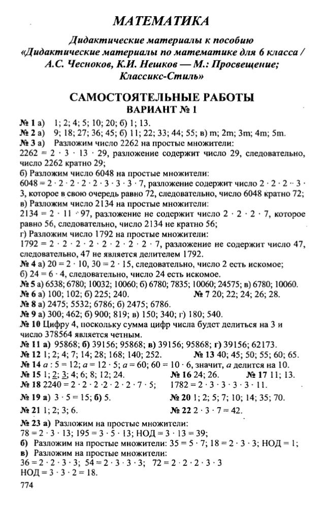 Гдз ответы 5 класс математика дидактический материал чесноков