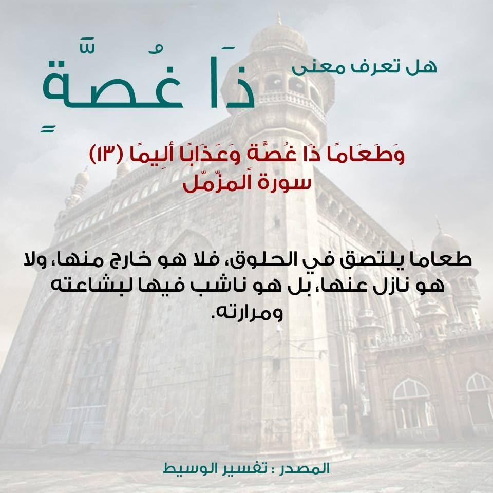 Pin By Dalia El Baz On معاني كلمات قرأنية Sweet Quotes Quran Tafseer Quran