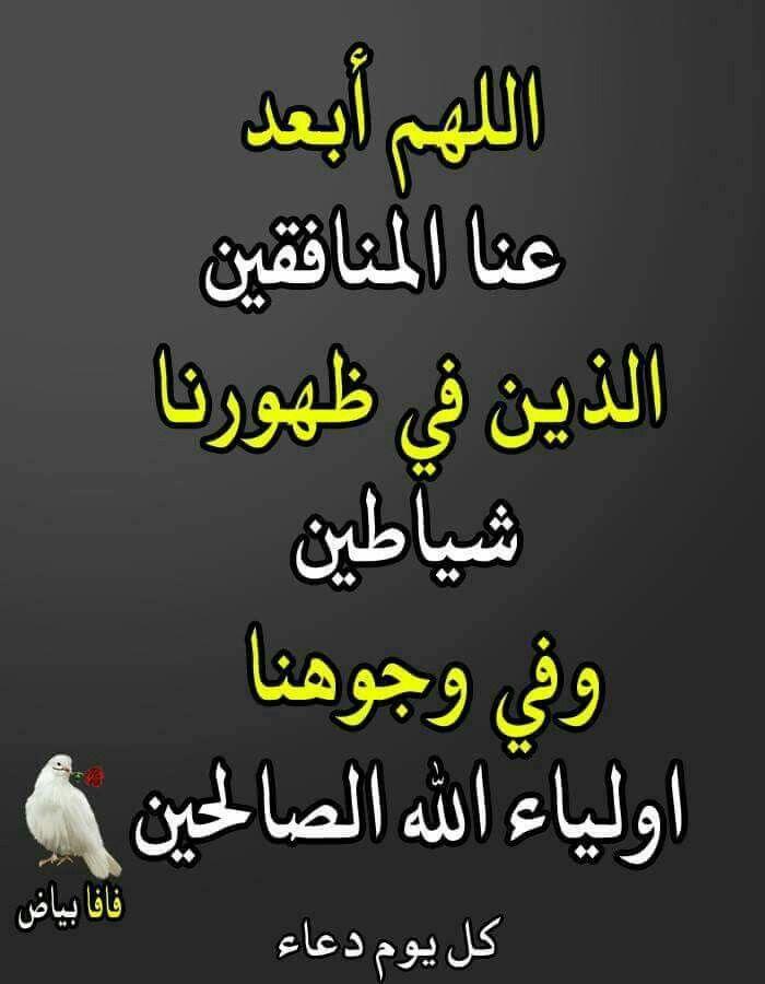 Pin By Asas On دعاء إلى رب غفور Quotes Arabic Quotes Mindfulness