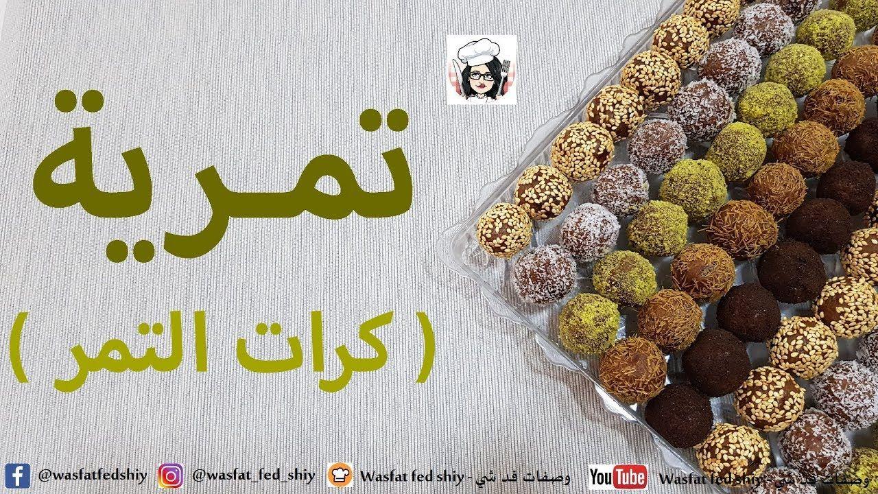 تمرية كرات التمر Hurma Toplari Tmreya Dates Balls Youtube Cooking Recipes Recipes Cooking