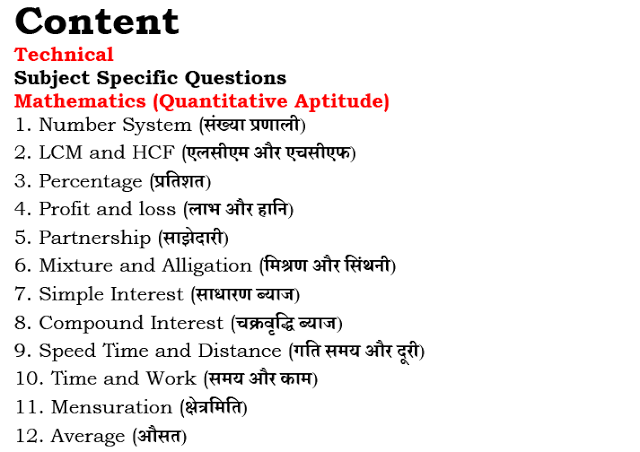 HSSC Exam Study Material e-book PDF Download | HSSC | Study