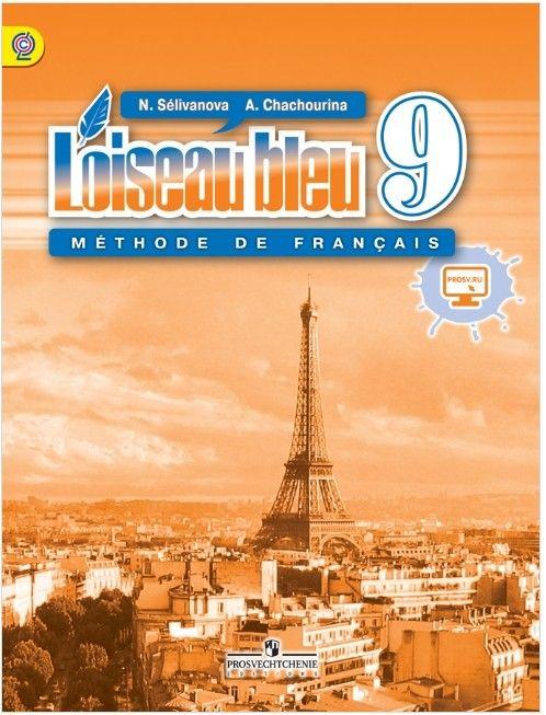 Скачать учебник по французскому языку 7-8 класс синяя птица онлайн