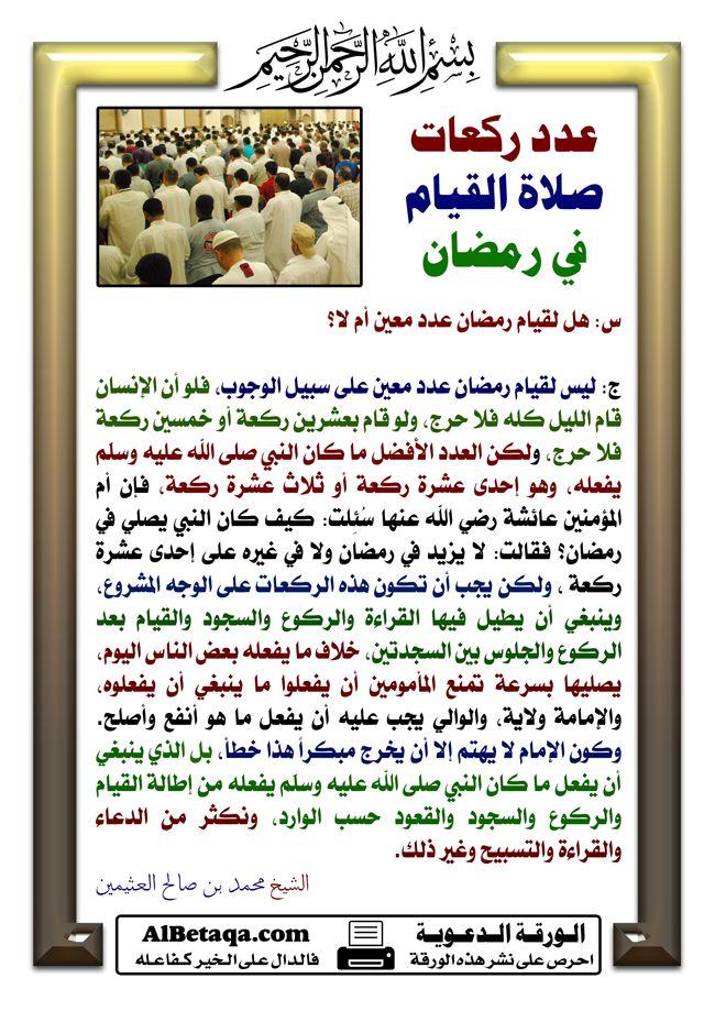 عدد ركعات صلاة القيام في رمضان منتدى رحمة مهداة التعليمي Islam Facts Islamic Inspirational Quotes Tajweed Quran