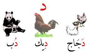 Image Result For حرف الدال للأطفال Arabic Alphabet Arabic Language Learn Arabic Alphabet