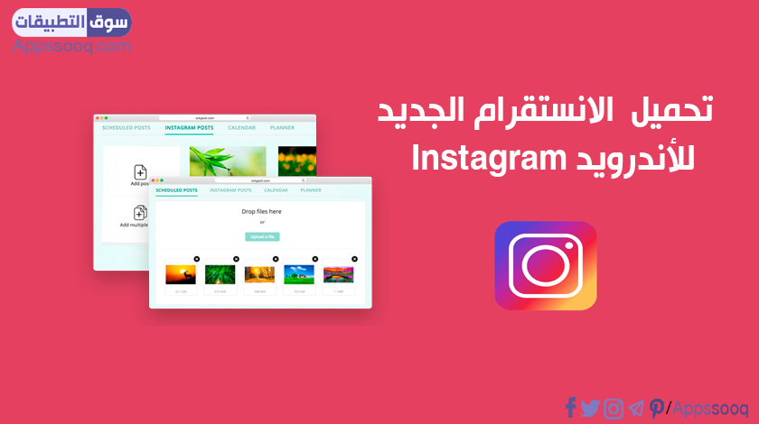 تحميل الانستقرام الجديد للأندرويد Instagram الانستقرام أحدث اصدار للجوال 2019 New Instagram Instagram Screenshots