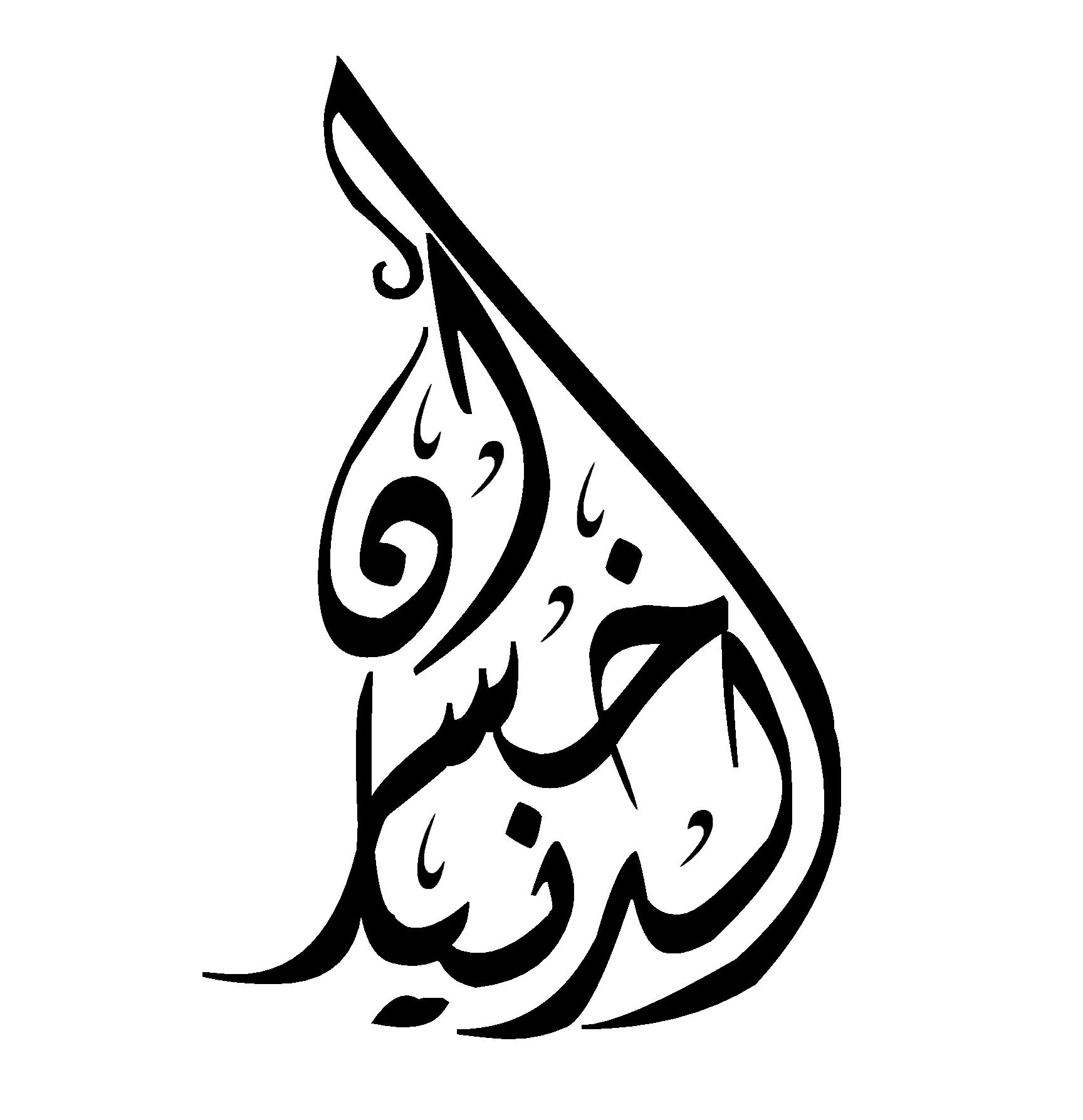 Pin By بسم الله الرحمن الرحيم On مخطوطات حسينية Tribal Tattoos Tattoos Art