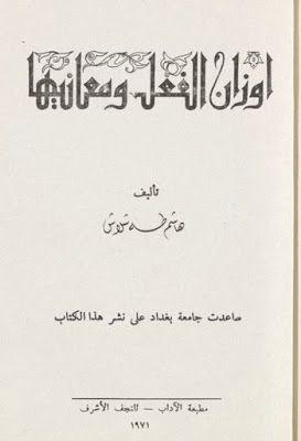 تحميل كتاب اوزان الفعل ومعانيها هاشم طه شلاش