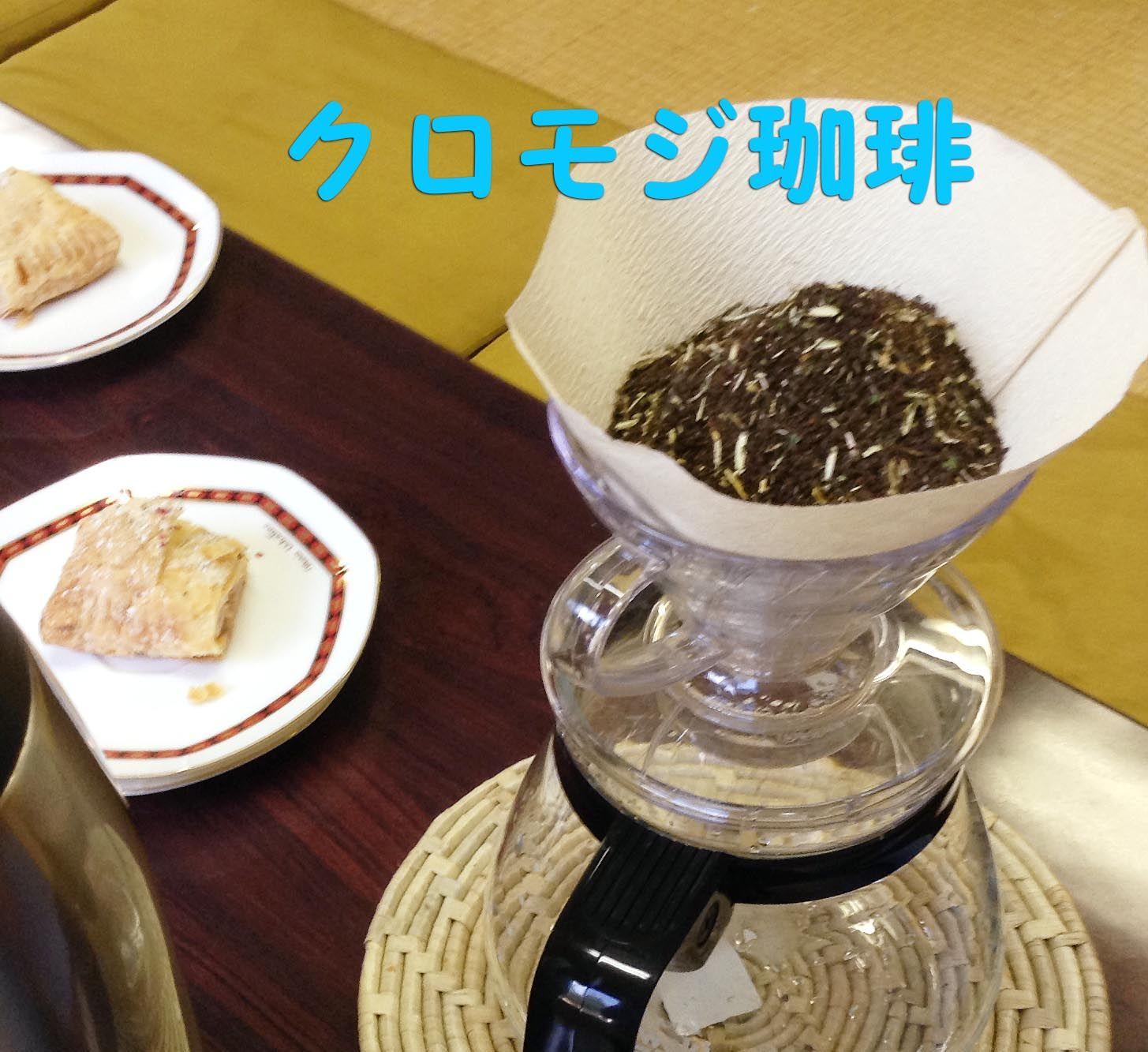 佐渡ハープ クロモジ コーヒー 珈琲