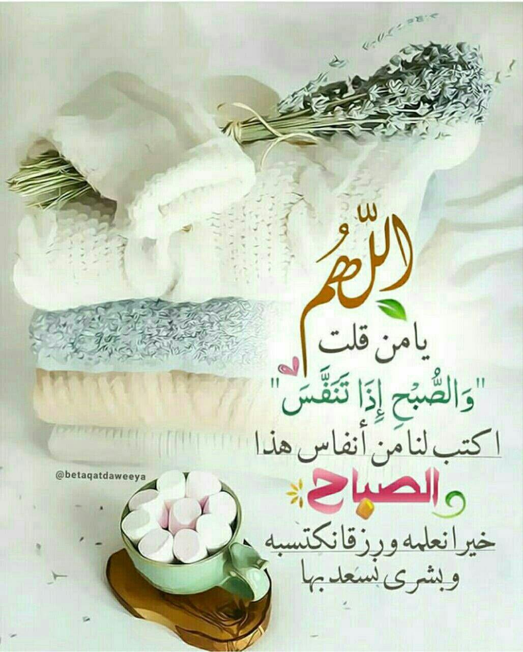 إشــツـراقة الصبــ ــاح يعطيك الل ه ماتريد إذا داومت على الدعاء مع اليقين أن الل ه على كل شي قدير Good Morning Gif Good Morning Wishes Morning Prayers