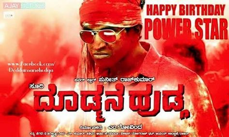 Vamshi kannada film download.