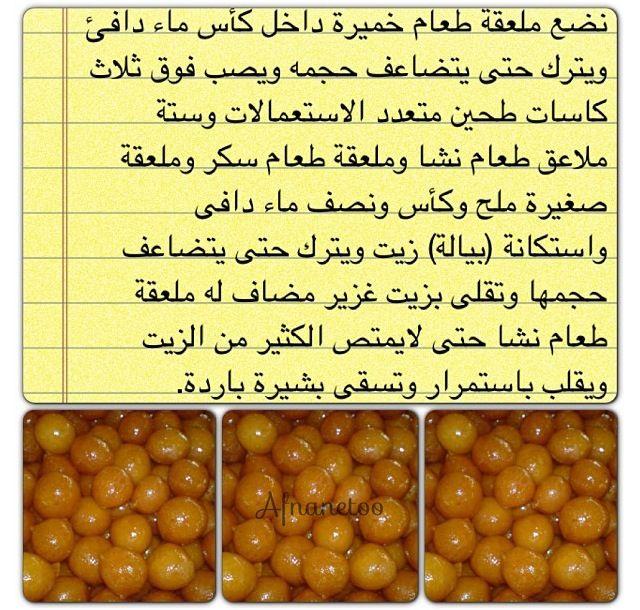 لقيمات مقرمشه Ramadan Desserts Food Receipes Cooking Recipes Desserts