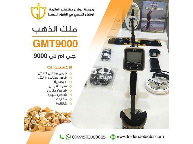 جهاز لكشف الذهب الخام Gmt 9000 جي إم تي 9000 Home Appliances Appliances Vacuum