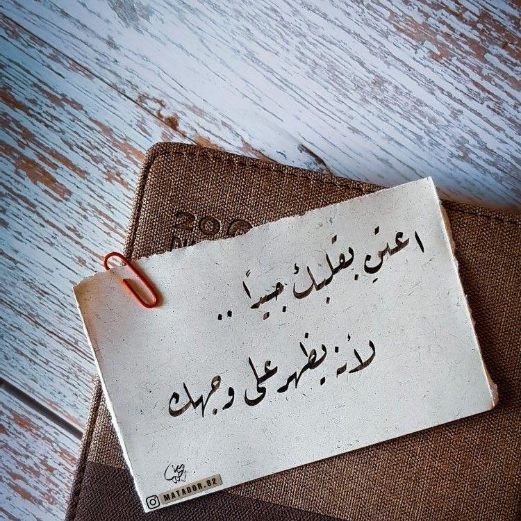 اعتن بقلبك جيدا لانه يظهر على وجهك In 2021 Arabic Words Words Place Card Holders