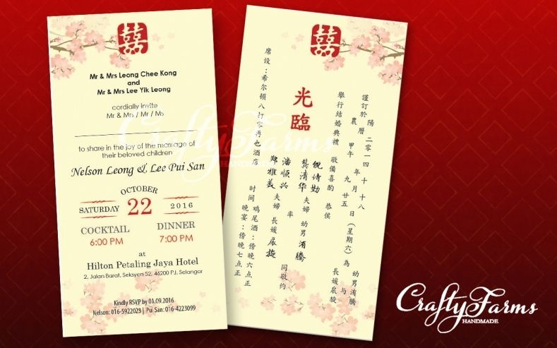 Chinese Wedding Cards Chinese Wedding Invitation Chinese Wedding Invitation Card Wedding Cards