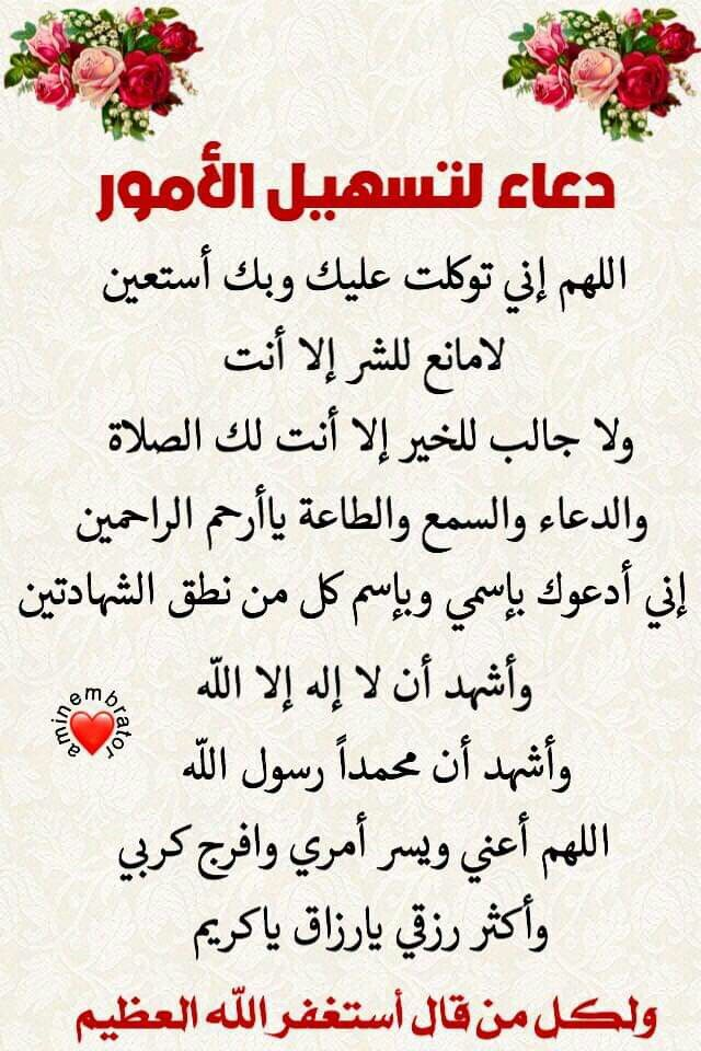 Pin By Mud On شعراوي Islam Facts Islamic Love Quotes Islamic Phrases