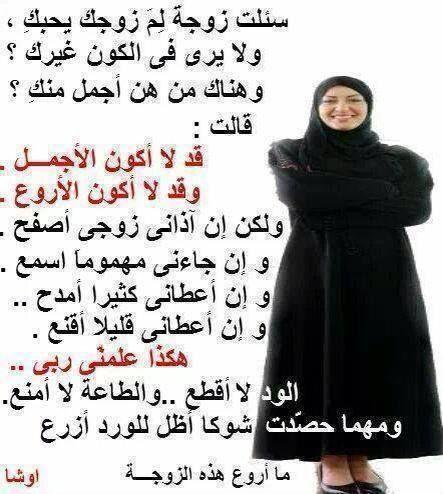 Pin By Kiko Kiko On Amtal Islam Facts Preparing For Marriage True Words
