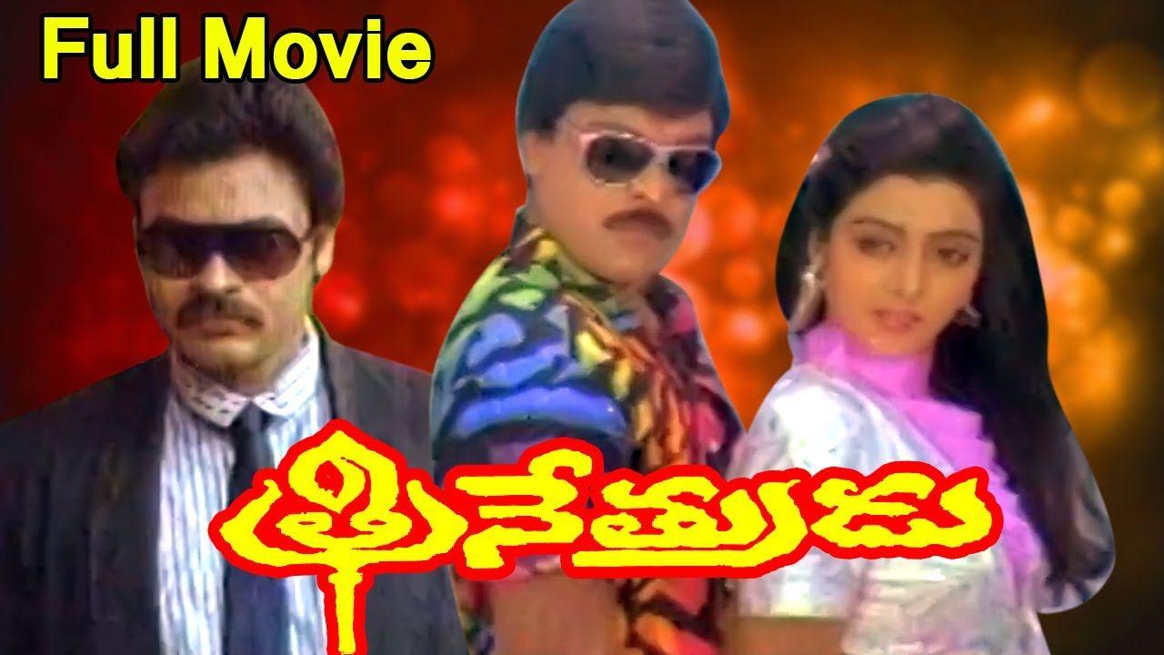 cool Full Length Telugu Movie Telugu movies