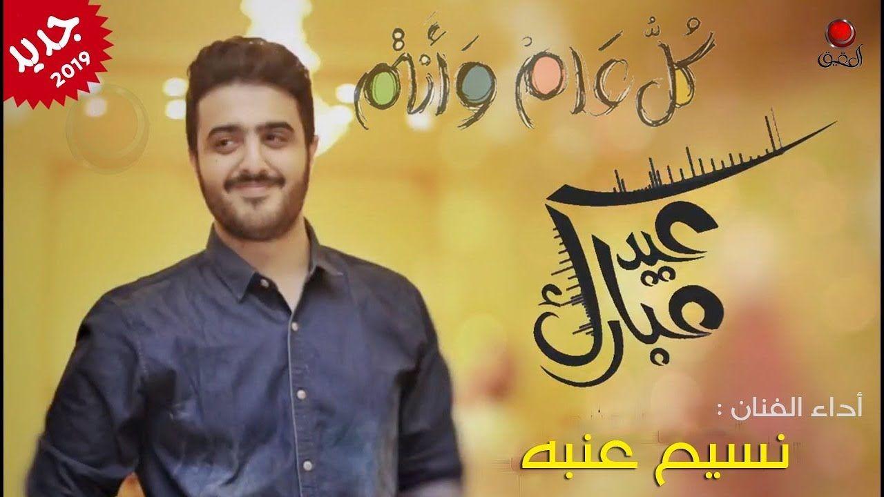 عيدك مبارك وايامك سعيده جديد الفنان نسيم عنبه 2019 اغاني العيد اليمنيه Dance Movie Posters Fictional Characters