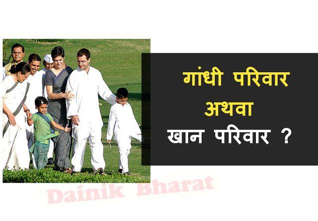 वर्तमान कांग्रेस का मुख्य परिवार, गांधी परिवार है या खान परिवार ? - Dainik Bharat