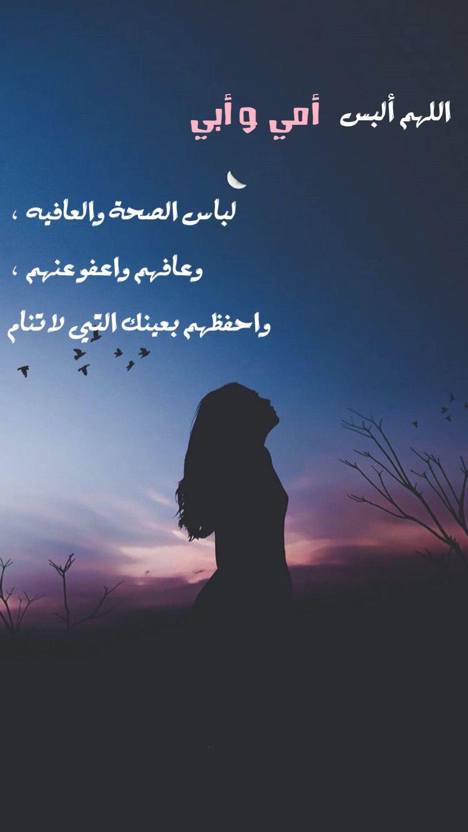 أمي أبي Dad Quotes Ramadan Kareem Ramadan