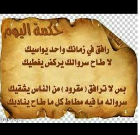الصاحب ساحب Arabic Quotes Arabic Calligraphy Arabic