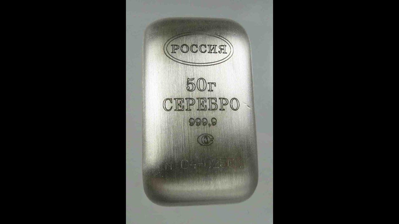 Russia Silverbars Silver Bar Coincombinat In 2020 Silver Bars Silver Bar