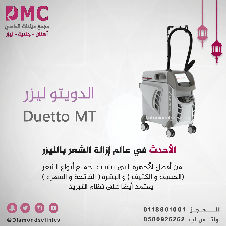 جهاز الدويتو ليزر Duetto أول جهاز يعتمد علي تقنيتين مختلفتين فيحتوي الجهاز علي ليزر الألكسندريت و أيضا الإندياق طويل النبضة Omc Diy And Crafts Ill