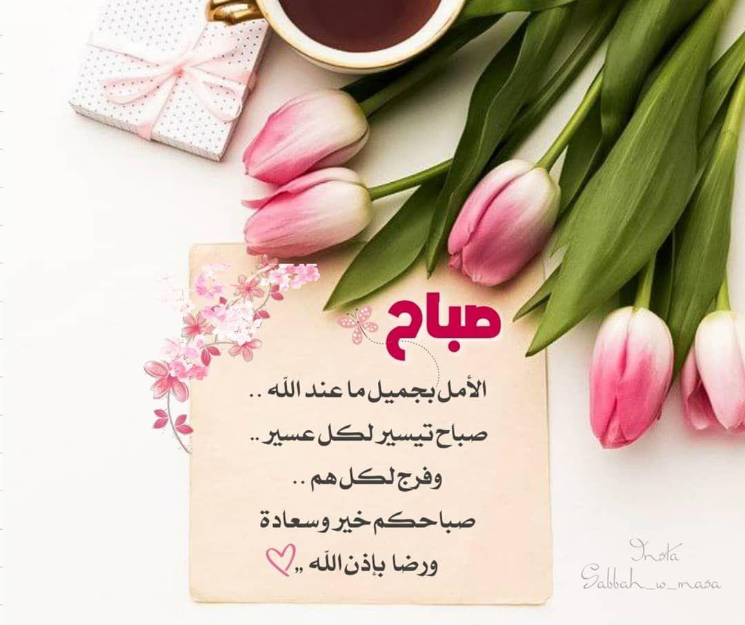 صبح و مساء S Instagram Photo صباح الأمل بجميل ما عند الله صباح تيسير لكل عسير In 2021 Good Morning Greetings Morning Greeting Beautiful Morning
