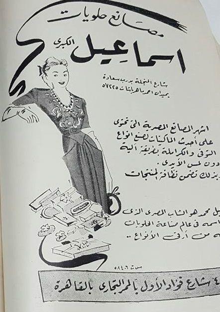 Pin By سعاد المرسي On اعلانات زمان Vintage Ads Egyptian Egypt