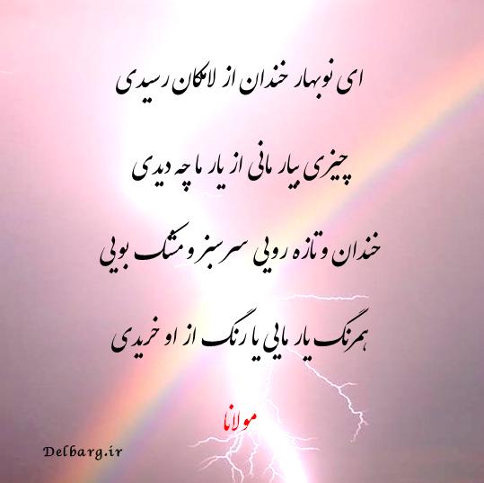 Rumi غزلیات دیوان شمس اشعار عرفانی مولانا Persian Poem Calligraphy Persian Poem Farsi Quotes