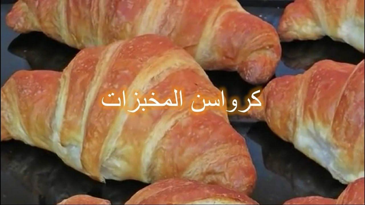 Croissant طريقة عمل كرواسون المخبزات Sausage Food Meat