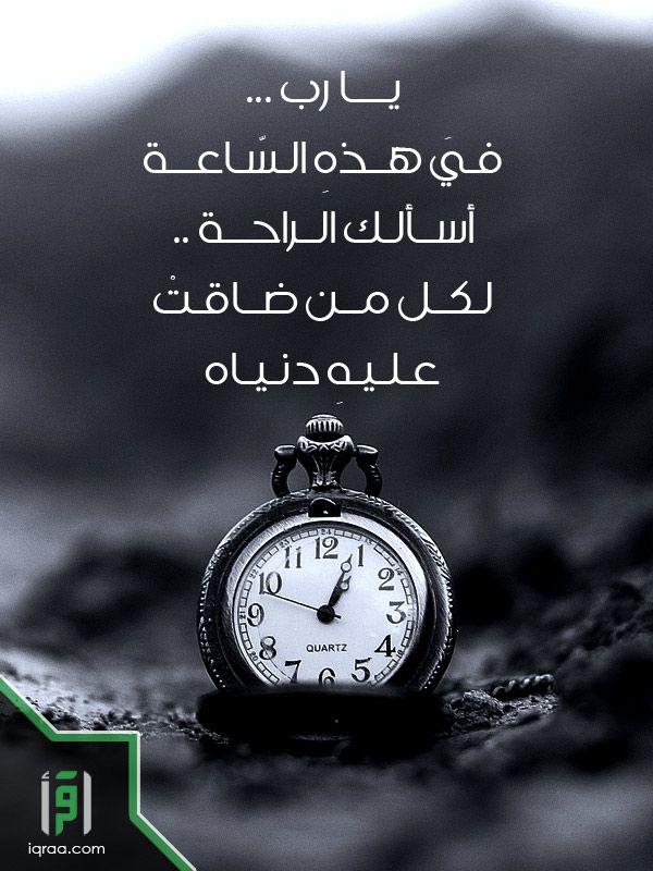 يا رب في هذه الساعة أسألك الراحة لكل من ضاقت عليه دنياه دعاء اسلاميات اقرأ للناس كافة بطاقات اسلامية Islam Sayings Prayers
