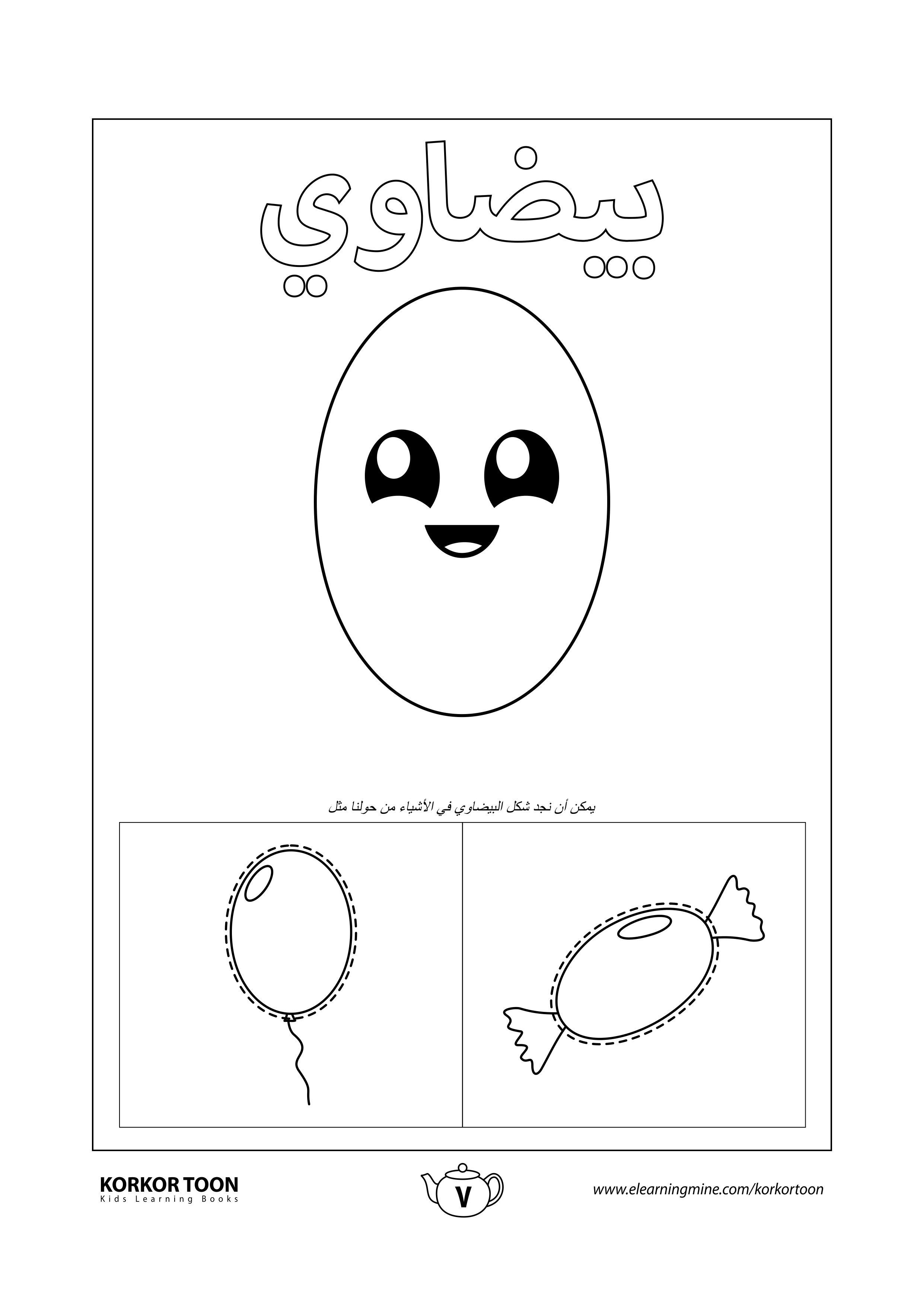 كتاب تلوين الأشكال الهندسية تلوين الشكل البيضاوي صفحة 7 Coloring Books Rainbow Cartoon Teaching Art