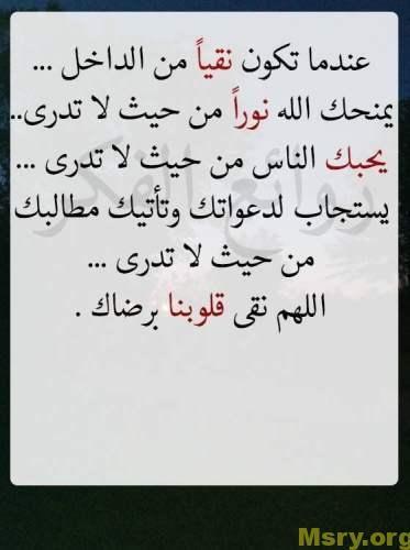 تعلم صلاة الاستخارة ودعاء الاستخارة لحسم قراراتك موقع مصري Words Quotes Islamic Quotes Islamic Love Quotes