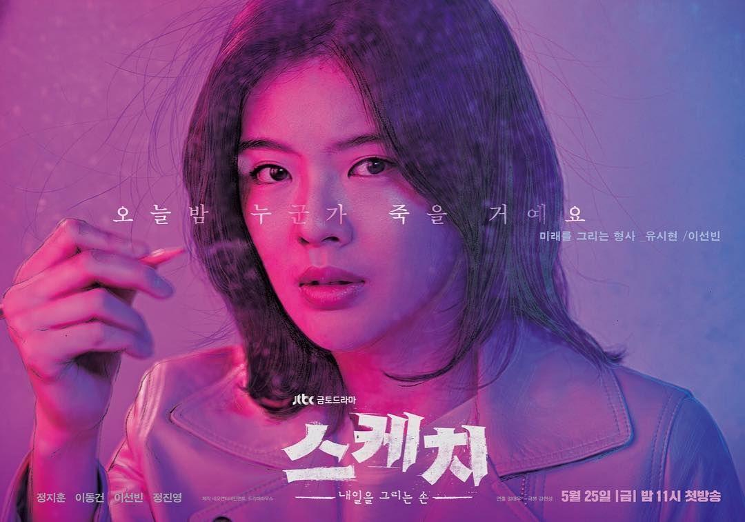 Lee Sun Bin Drama Tv Shows Drama Lee Sun Bin