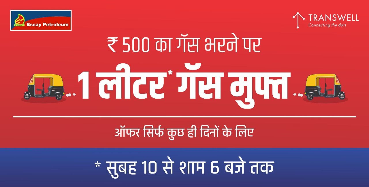 Fill Gas Of Rs 500 And Get 1 Lit Gas Free Limited Period Offer