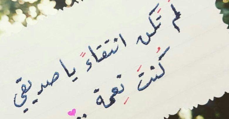 خواطر وكلمات وعبارات مؤثرة عن الصداقة والأصدقاء Calligraphy Arabic Calligraphy