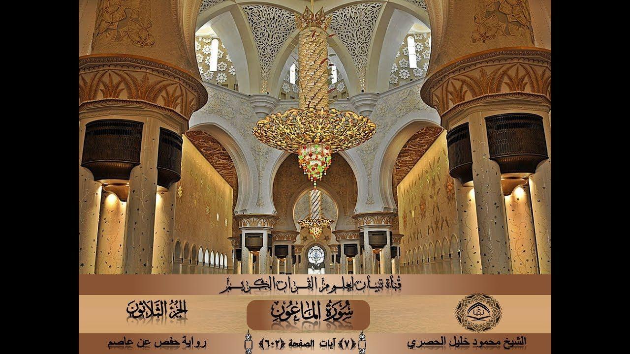 سورة الماعون مكتوبة ومكررة 3 مرات صفحة 602 Surah Alma Un Shaykh Al Hu