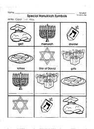 hanukkah worksheet free - Google Search | Hanukkah symbols ...