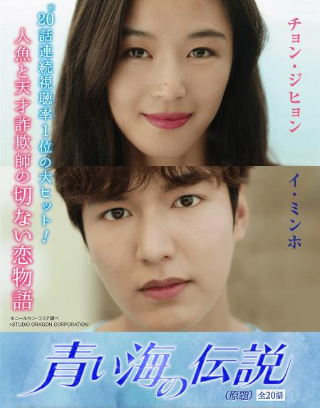 青い 海 の 伝説 韓国 語