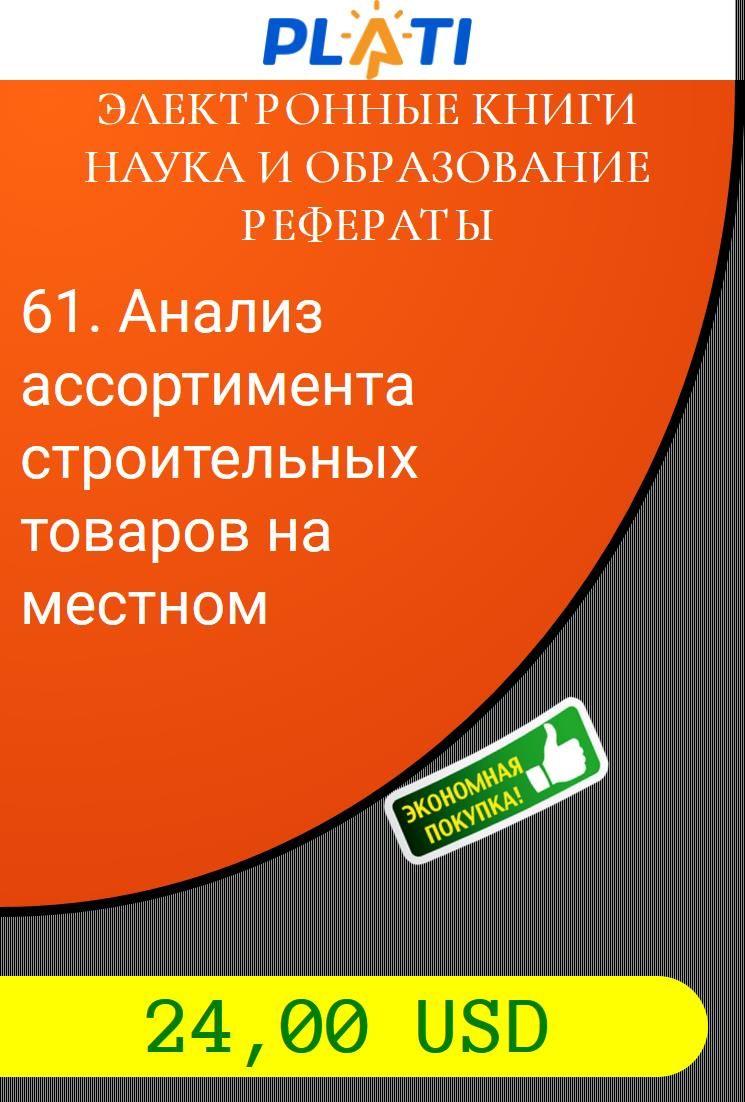 Ассортимент Товаров Реферат topikcampaignr Ассортимент Товаров Реферат
