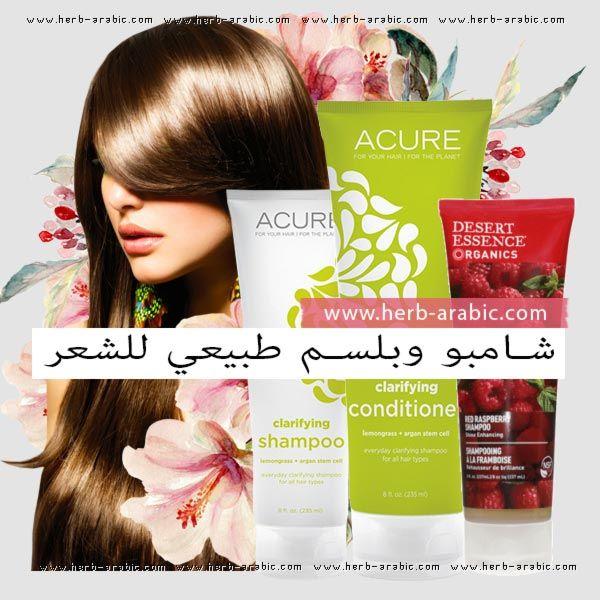 افضل منتجات الشعر في اي هيرب Shampoo Desert Essence Acure